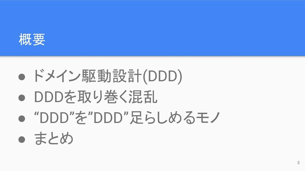 """概要 ● ドメイン駆動設計(DDD) ● DDDを取り巻く混乱 ● """"DDD""""を""""DDD""""足ら..."""
