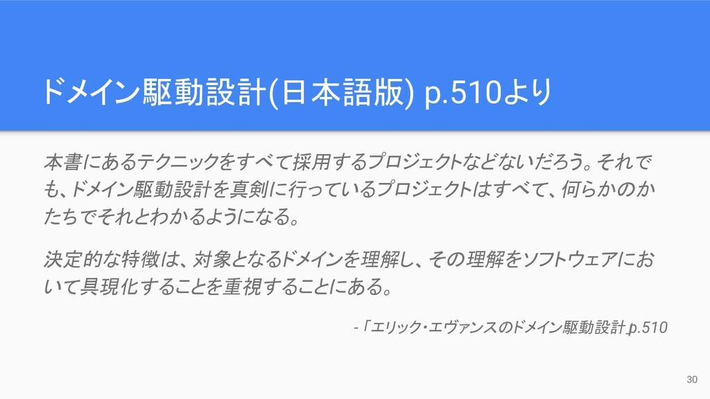 ドメイン駆動設計(日本語版) p.510より 本書にあるテクニックをすべて採用するプロジェクト...