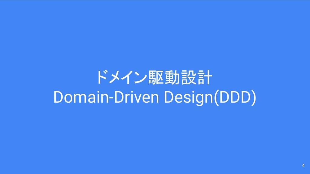 ドメイン駆動設計 Domain-Driven Design(DDD) 4