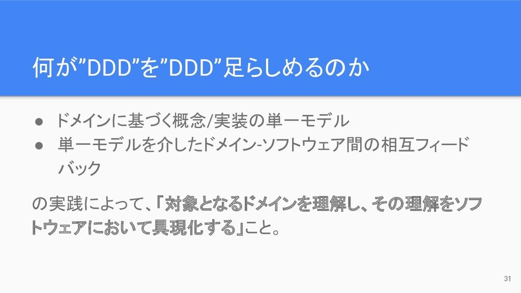 """何が""""DDD""""を""""DDD""""足らしめるのか ● ドメインに基づく概念/実装の単一モデル ● 単一..."""