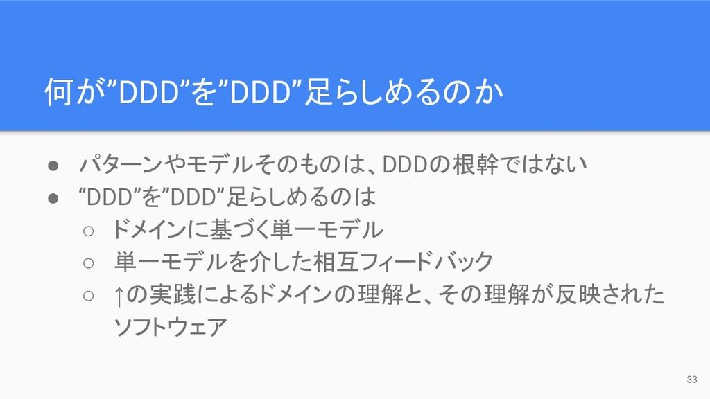 """何が""""DDD""""を""""DDD""""足らしめるのか ● パターンやモデルそのものは、DDDの根幹ではない..."""