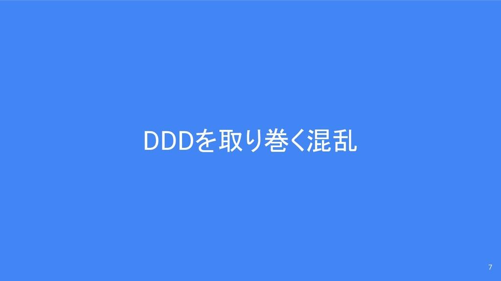 DDDを取り巻く混乱 7