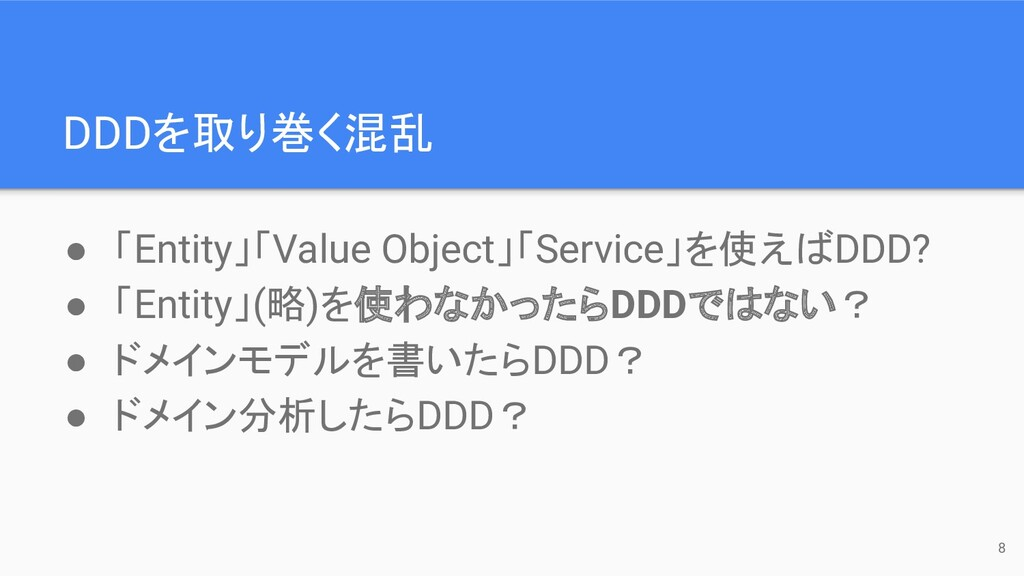 DDDを取り巻く混乱 8 ● 「Entity」「Value Object」「Service」を...