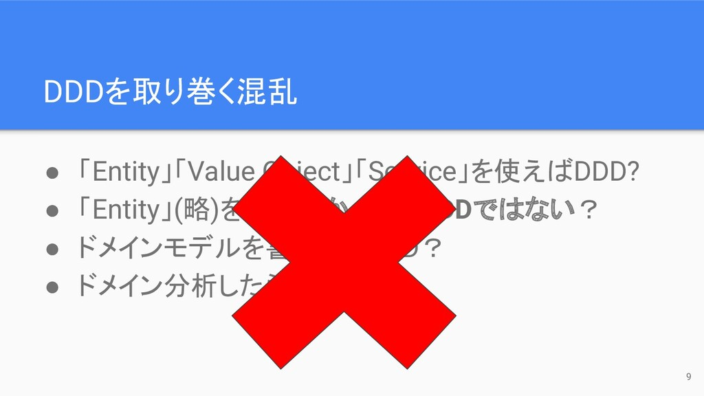 DDDを取り巻く混乱 9 ● 「Entity」「Value Object」「Service」を...