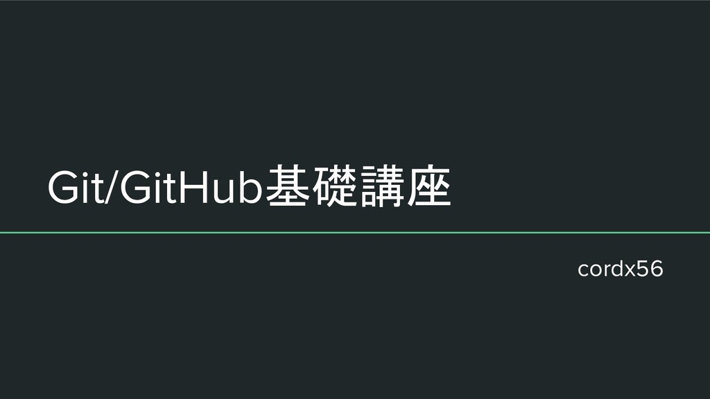 Git/GitHub基礎講座 cordx56