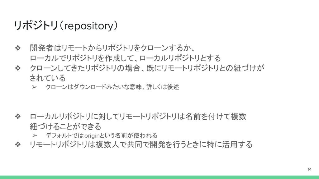 リポジトリ(repository) ❖ 開発者はリモートからリポジトリをクローンするか、 ロー...