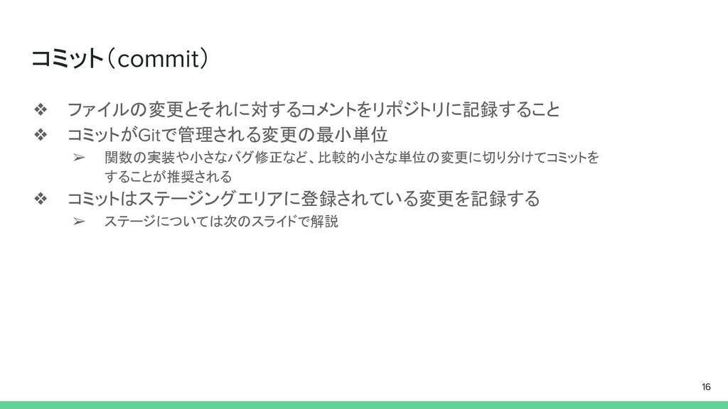 コミット(commit) ❖ ファイルの変更とそれに対するコメントをリポジトリに記録すること ...