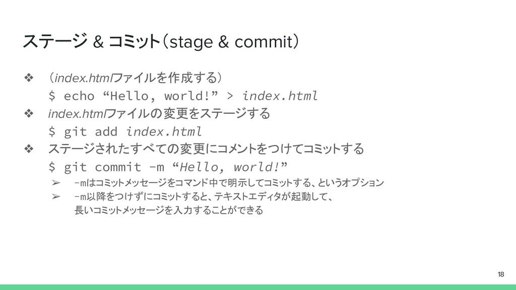 ステージ & コミット(stage & commit) ❖ (index.htmlファイルを作...