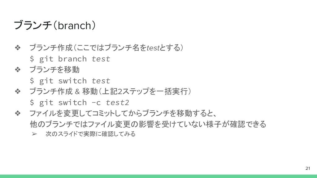ブランチ(branch) ❖ ブランチ作成(ここではブランチ名をtestとする) $ git ...