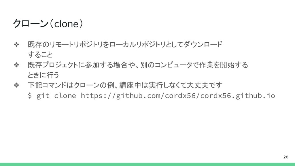 クローン(clone) ❖ 既存のリモートリポジトリをローカルリポジトリとしてダウンロード す...