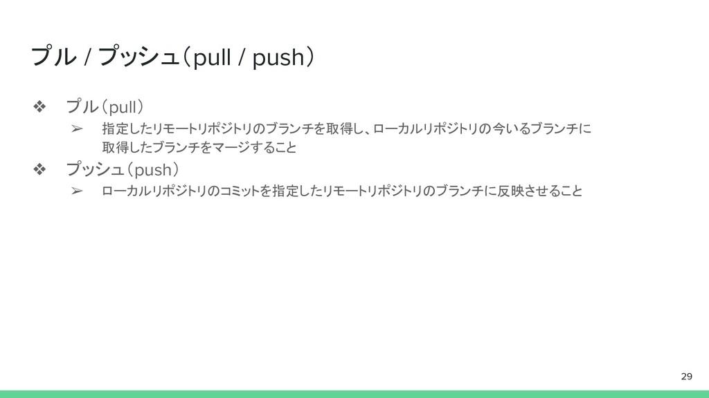 プル / プッシュ(pull / push) ❖ プル(pull) ➢ 指定したリモートリポジ...