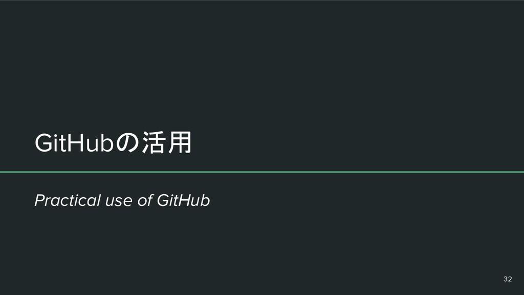 GitHubの活用 32 Practical use of GitHub