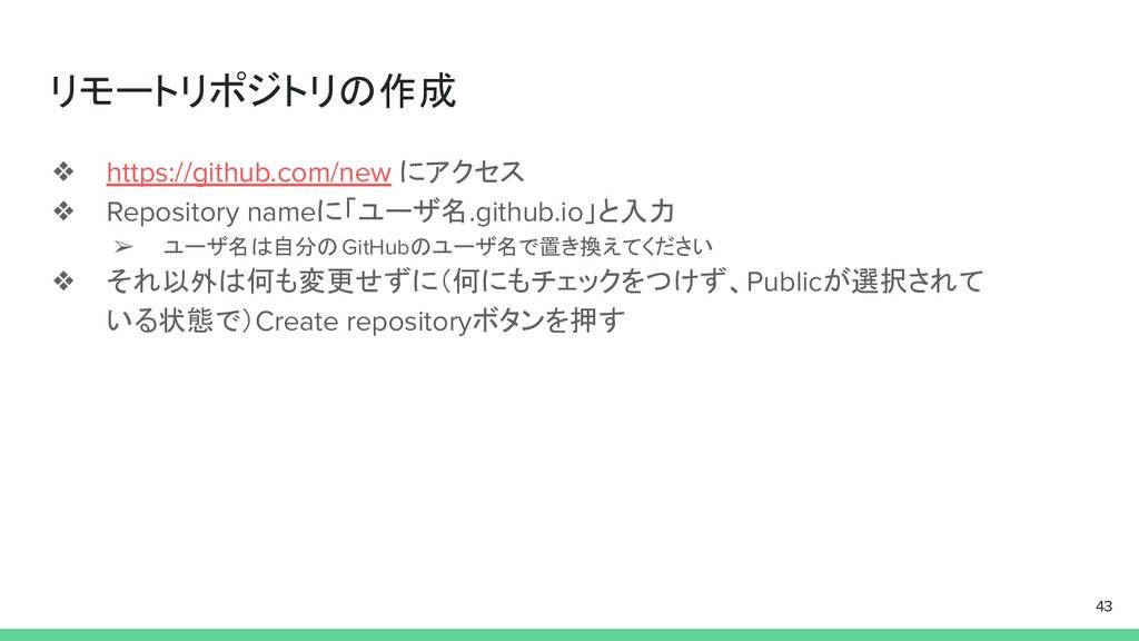 リモートリポジトリの作成 ❖ https://github.com/new にアクセス ❖ R...