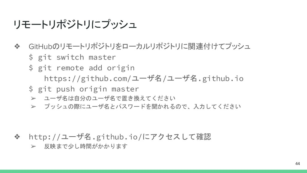 リモートリポジトリにプッシュ ❖ GitHubのリモートリポジトリをローカルリポジトリに関連付...