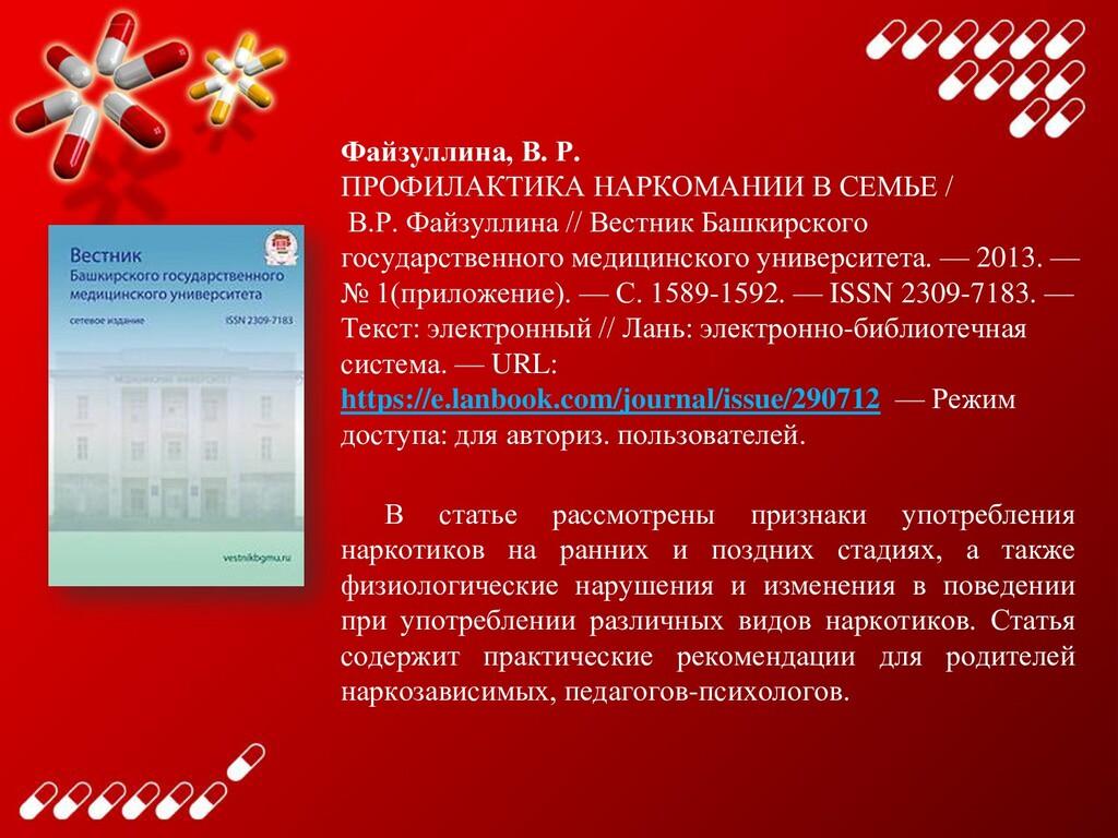 Файзуллина, В. Р. ПРОФИЛАКТИКА НАРКОМАНИИ В СЕМ...
