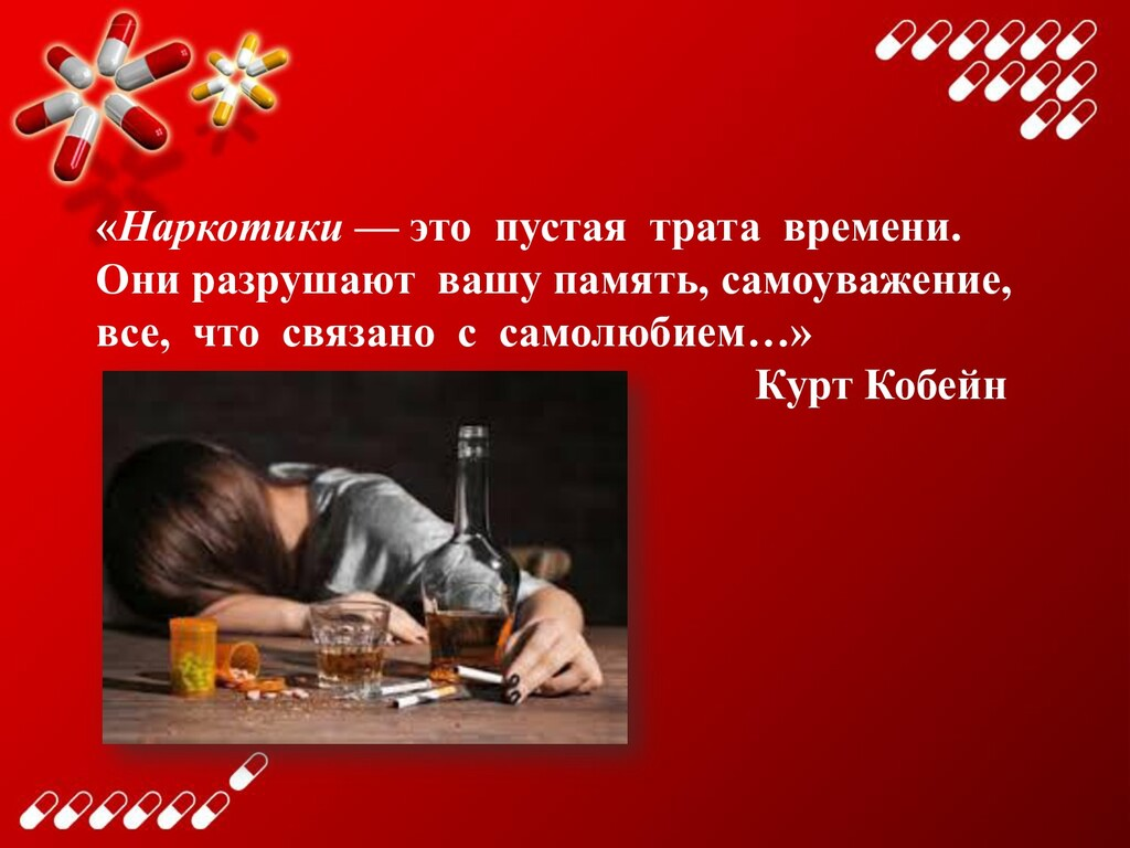 «Наркотики — это пустая трата времени. Они разр...