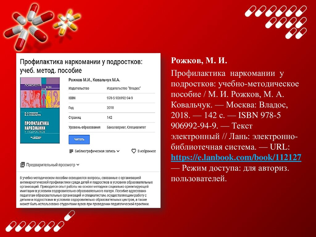 Рожков, М. И. Профилактика наркомании у подрост...