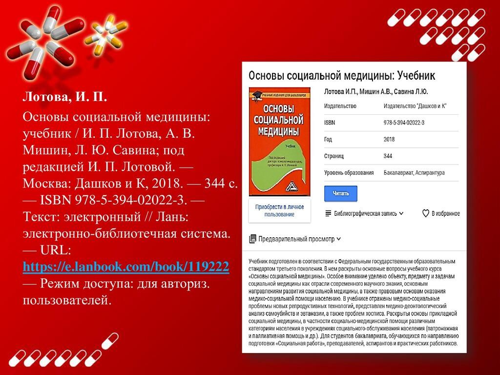 Лотова, И. П. Основы социальной медицины: учебн...