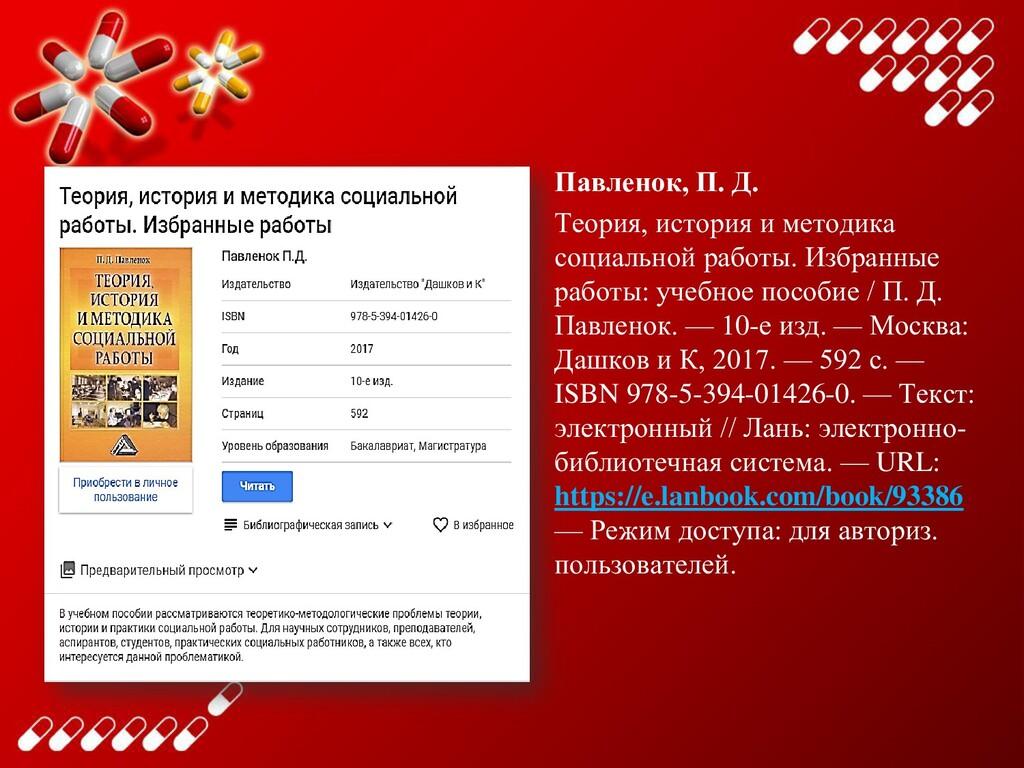 Павленок, П. Д. Теория, история и методика соци...