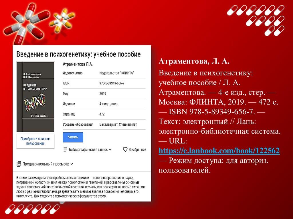 Атраментова, Л. А. Введение в психогенетику: уч...