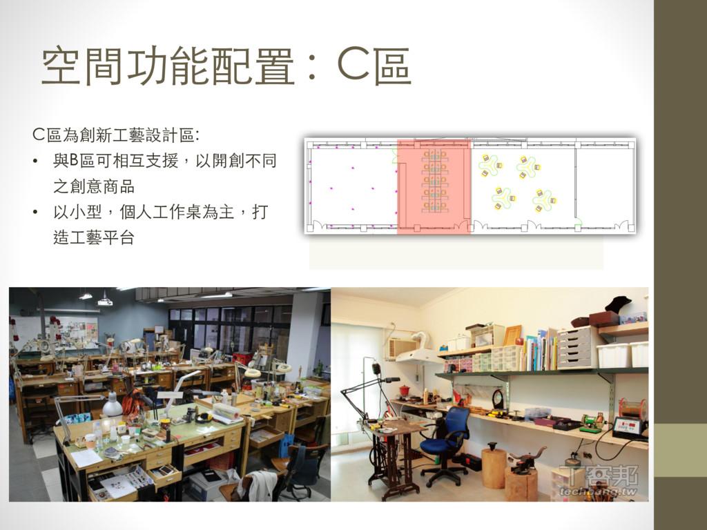 空間功能配置 : C區 C區為創新⼯工藝設計區: • 與B區可相互⽀支援,以開創不同 之創意商...