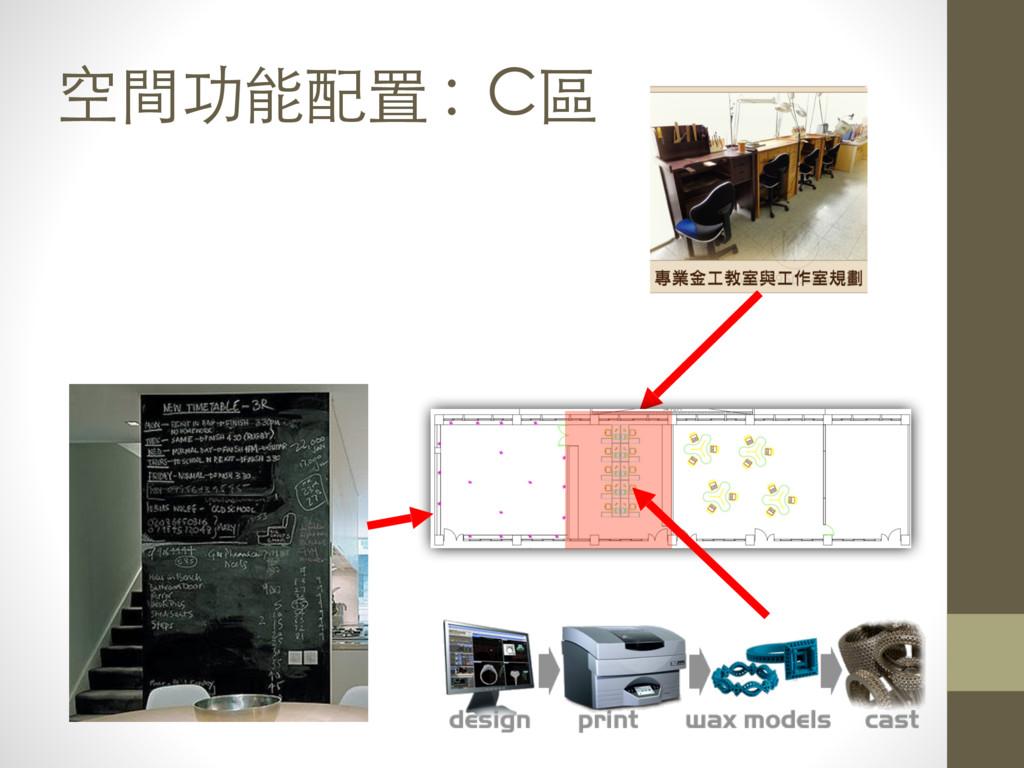 空間功能配置 : C區