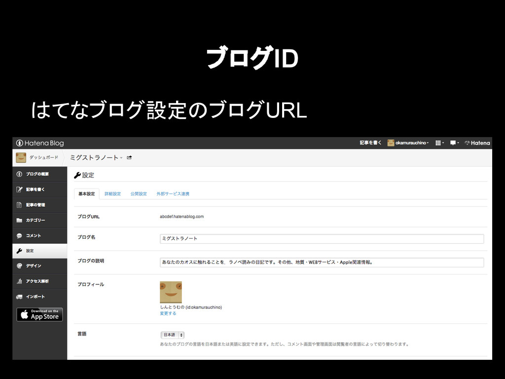 ブログID はてなブログ設定のブログURL