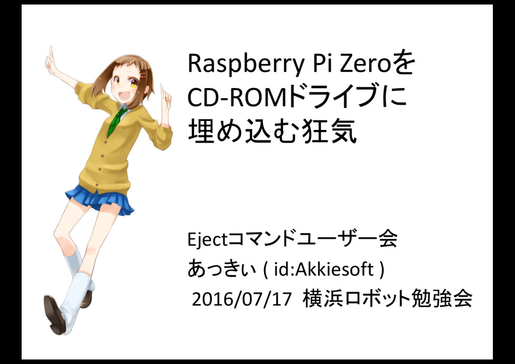 Raspberry Pi Zeroを CD-‐ROMドライブに 埋め込む狂気 E...