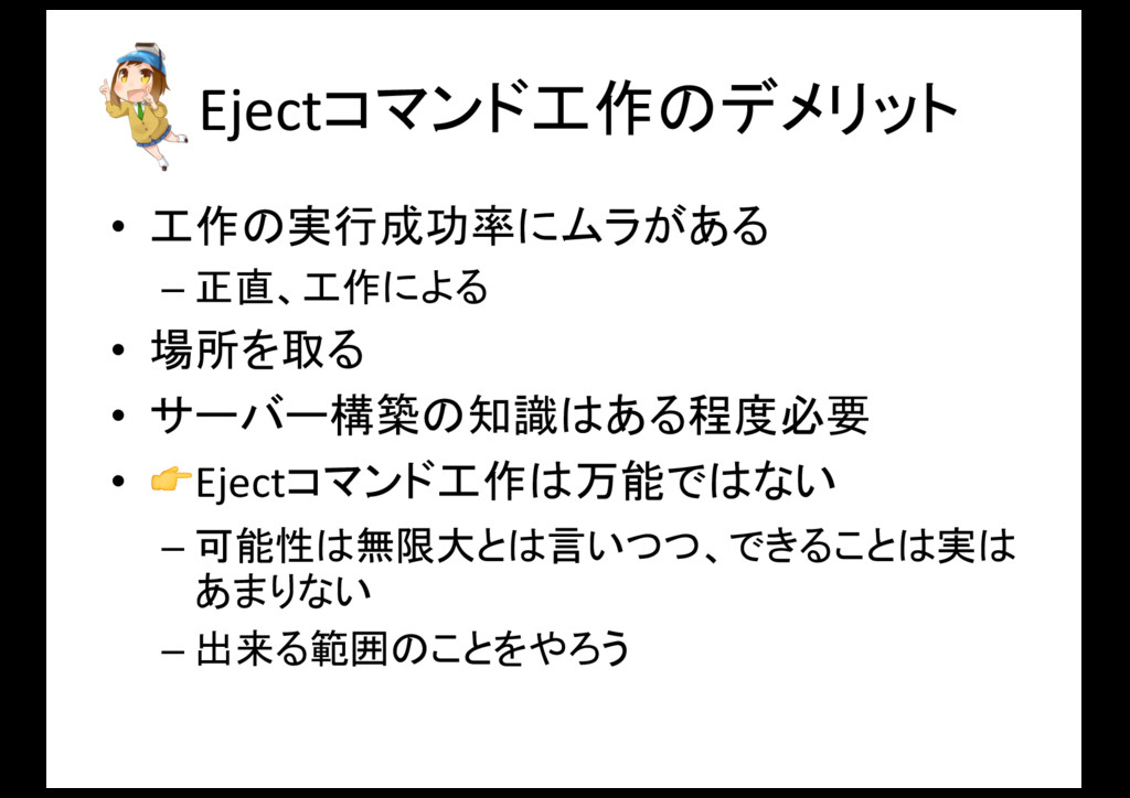 Ejectコマンド工作のデメリット • 工作の実行成功率にムラがある – 正直、工作による •...