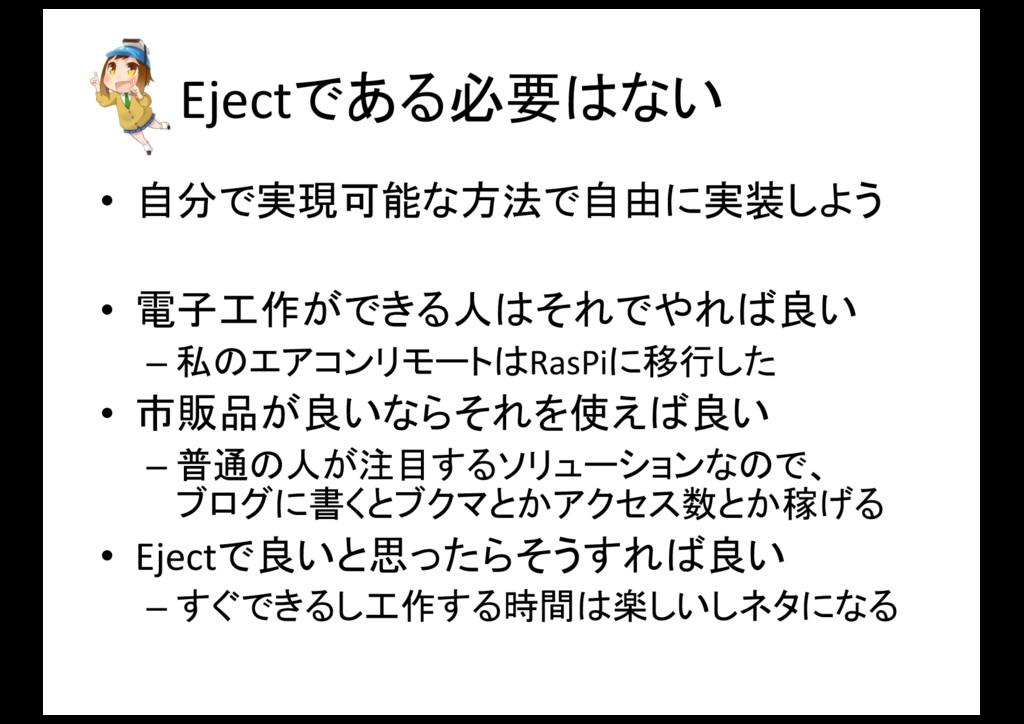 Ejectである必要はない • 自分で実現可能な方法で自由に実装しよう • 電子工作ができる人...