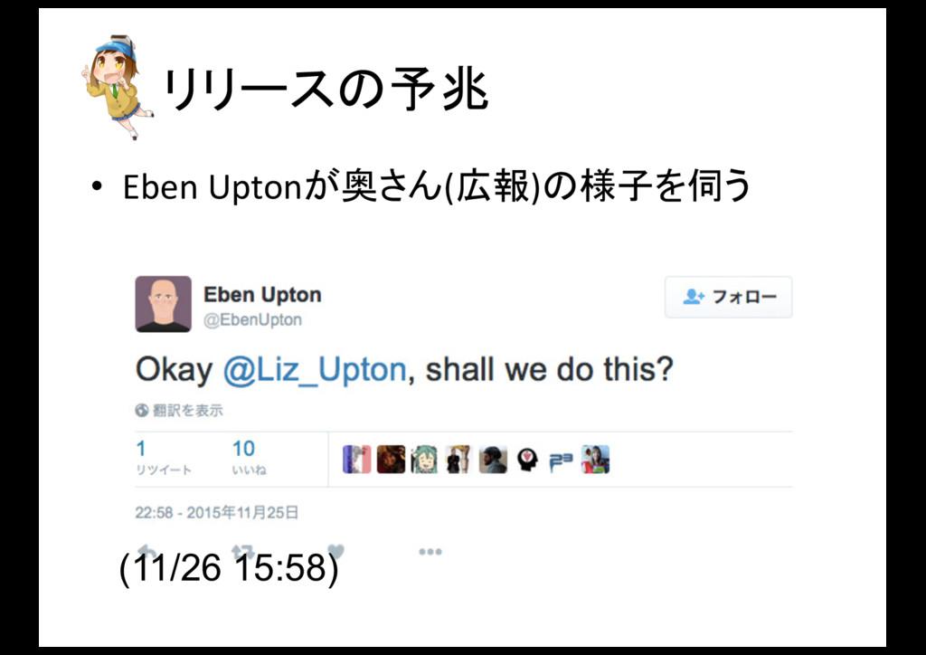リリースの予兆 • Eben Uptonが奥さん(広報)の様子を伺う (11/26 1...