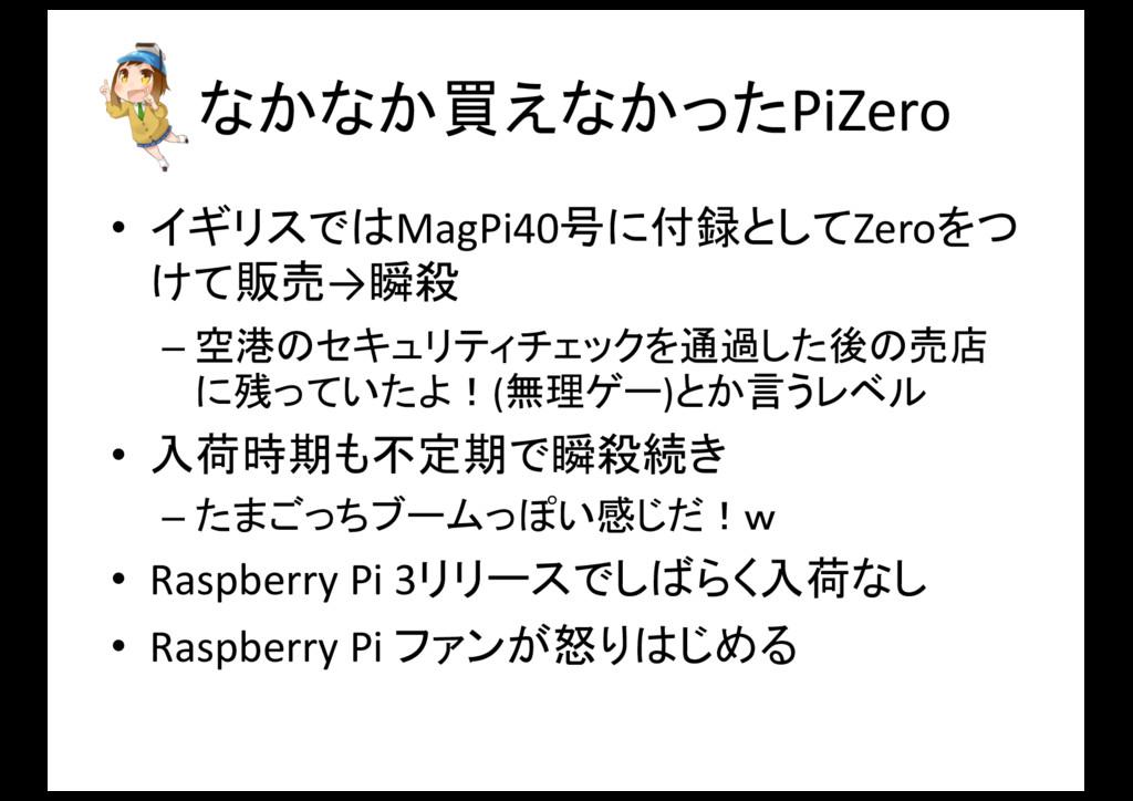 なかなか買えなかったPiZero • イギリスではMagPi40号に付録としてZeroをつ け...