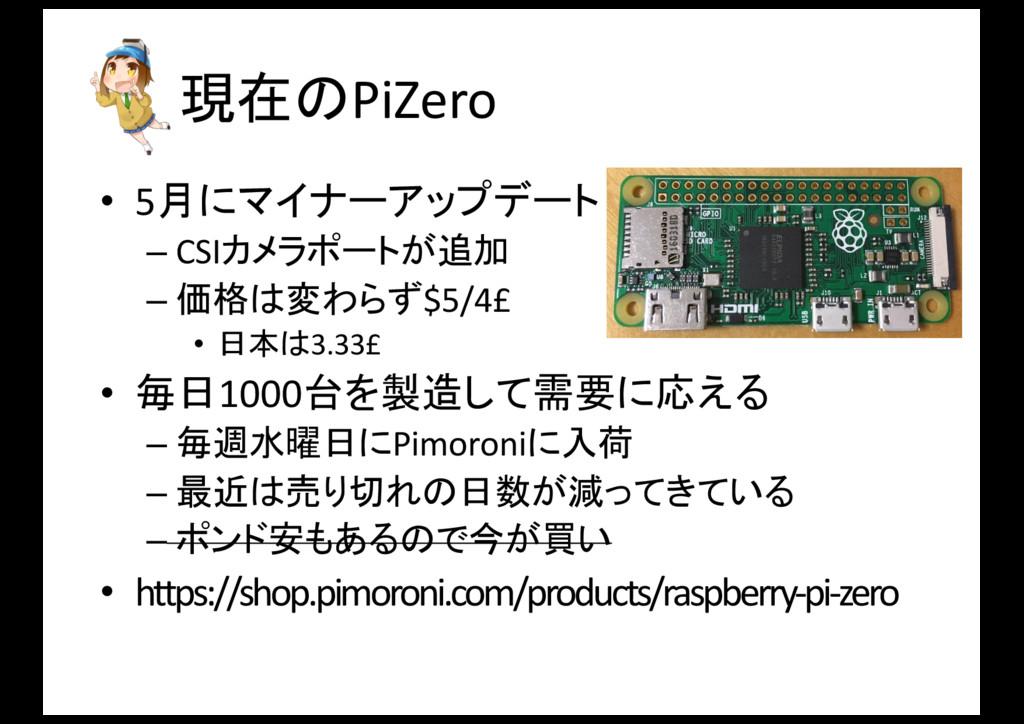 現在のPiZero • 5月にマイナーアップデート – CSIカメラポートが追加 – 価格は変...