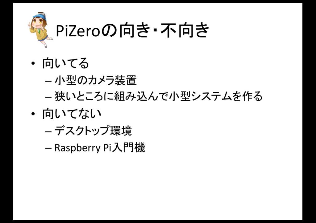PiZeroの向き・不向き • 向いてる – 小型のカメラ装置 – 狭いところに組み込んで小型...