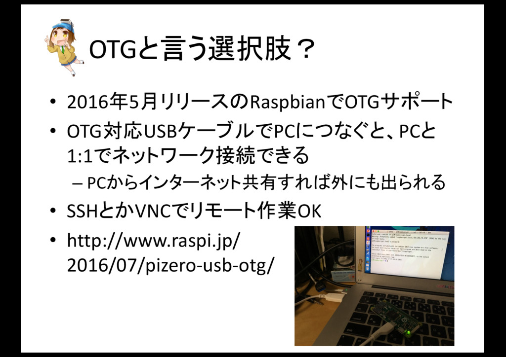 OTGと言う選択肢? • 2016年5月リリースのRaspbianでOTGサポート • OTG...
