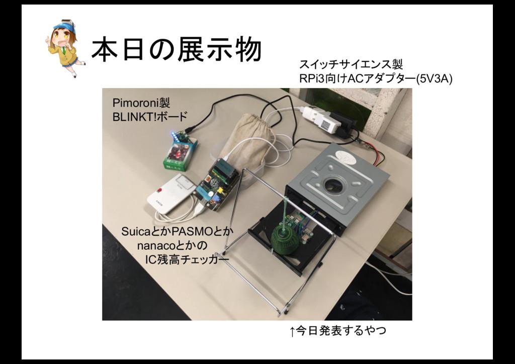 本日の展示物 ↑今日発表するやつ SuicaとかPASMOとか nanacoとかの IC残高チ...