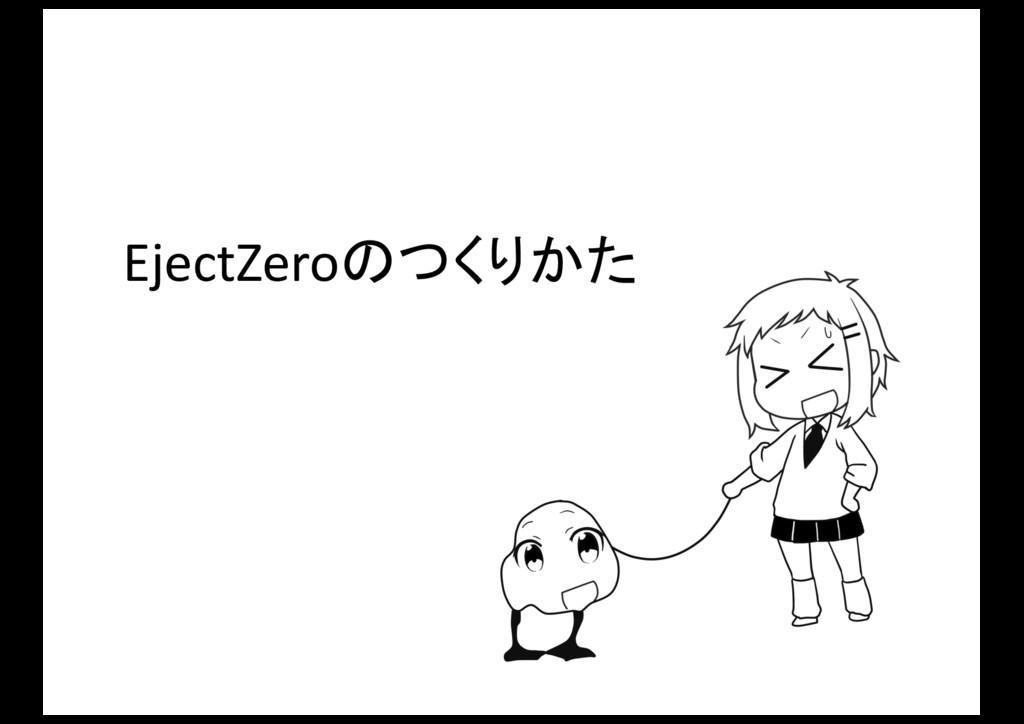 EjectZeroのつくりかた