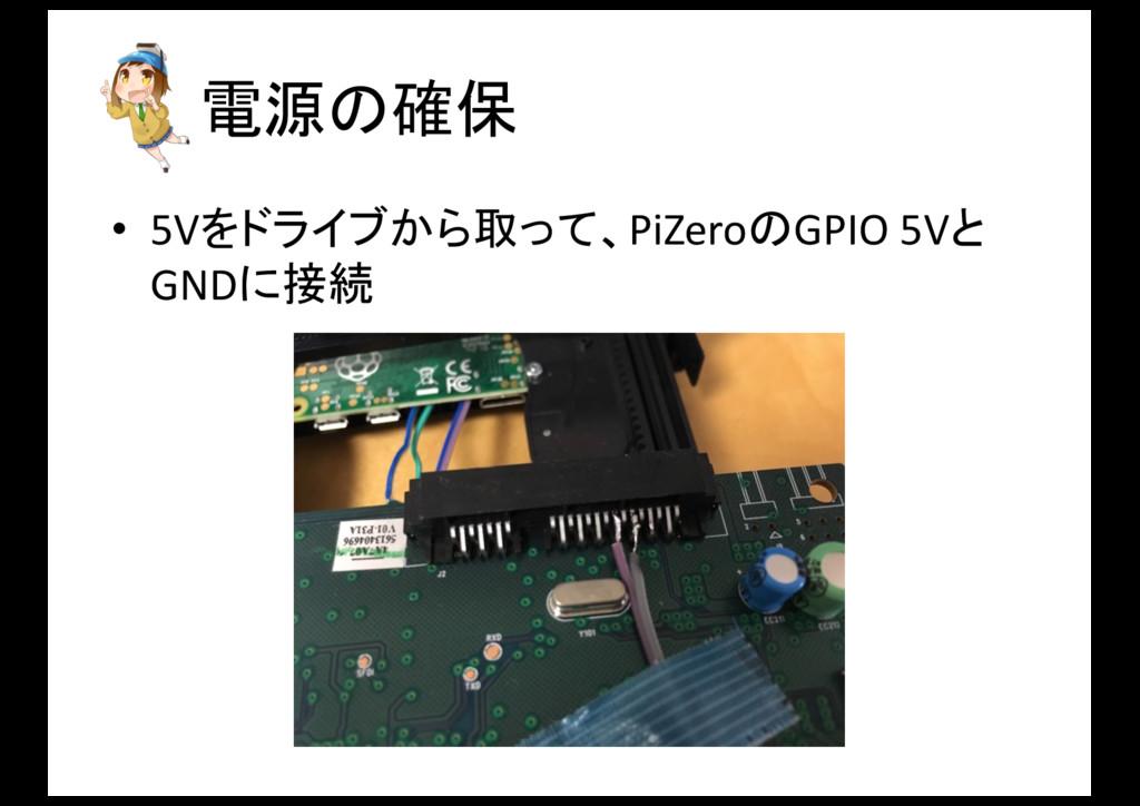 電源の確保 • 5Vをドライブから取って、PiZeroのGPIO 5Vと GNDに接続