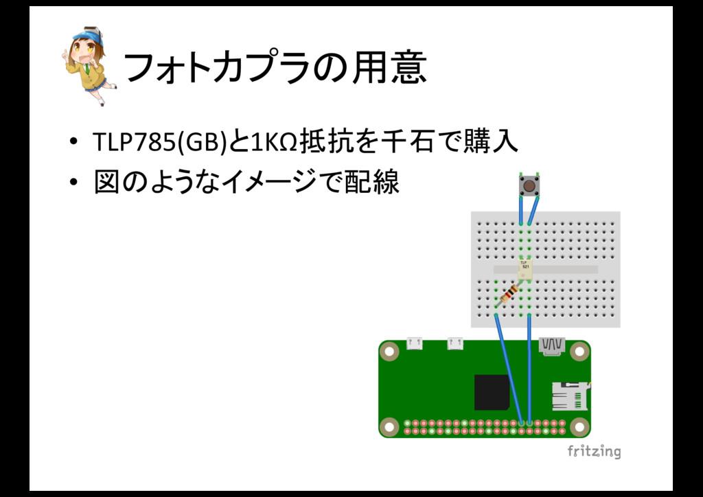 フォトカプラの用意 • TLP785(GB)と1KΩ抵抗を千石で購入 • 図のようなイメージで...