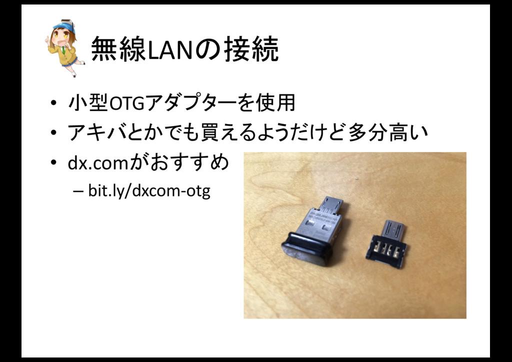 無線LANの接続 • 小型OTGアダプターを使用 • アキバとかでも買えるようだけど多分高い ...