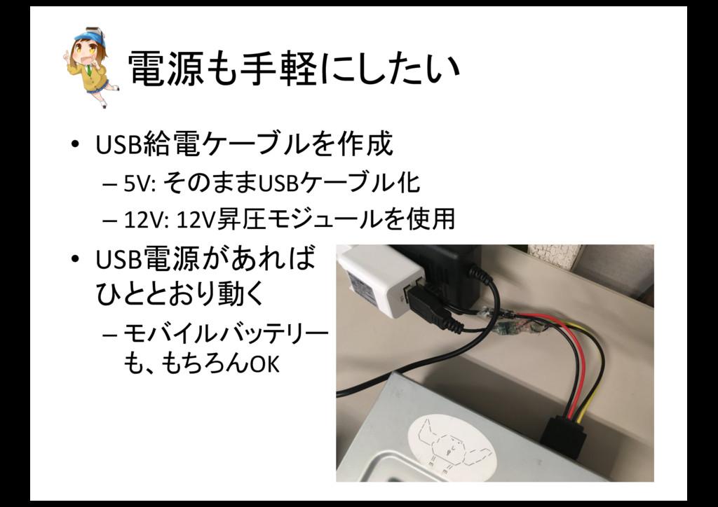電源も手軽にしたい • USB給電ケーブルを作成 – 5V: そのままUSBケーブル化 ...