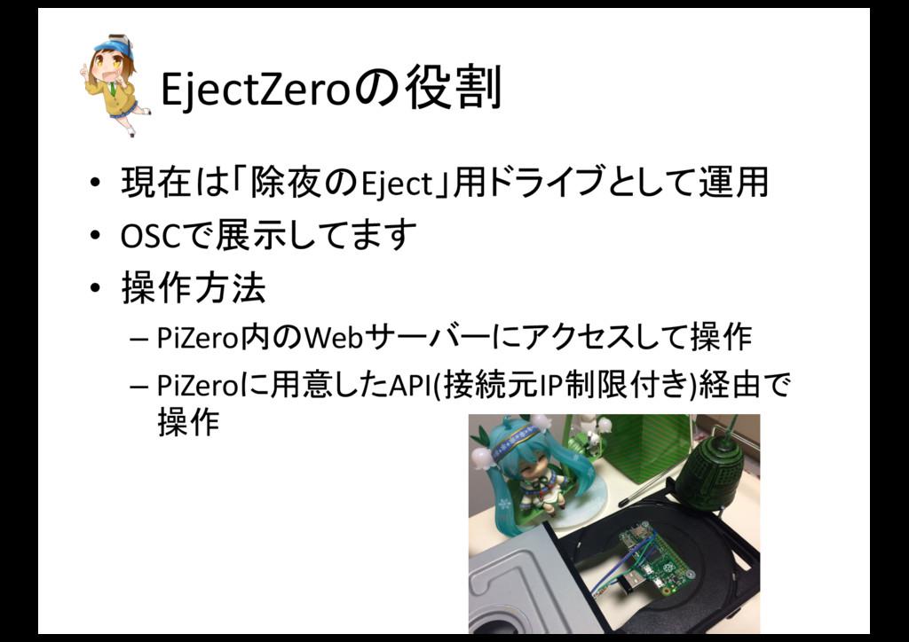 EjectZeroの役割 • 現在は「除夜のEject」用ドライブとして運用 • OSCで展示...
