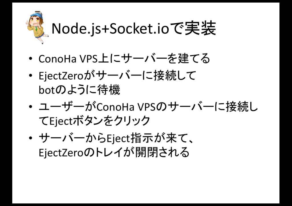 Node.js+Socket.ioで実装 • ConoHa VPS上にサーバーを建てる ...