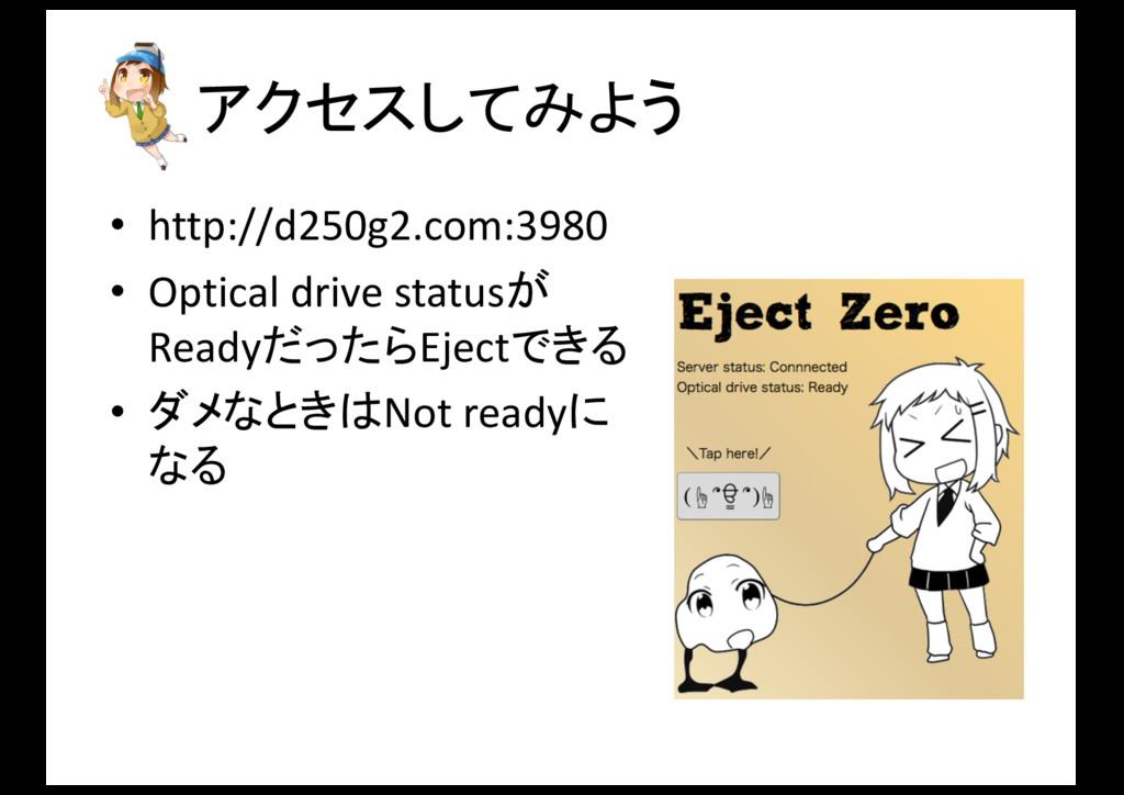 アクセスしてみよう • http://d250g2.com:3980 • Optical ...