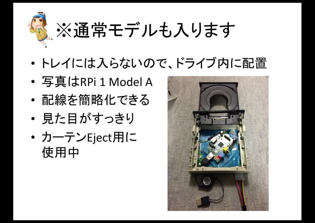 ※通常モデルも入ります • トレイには入らないので、ドライブ内に配置 • 写真はRPi ...
