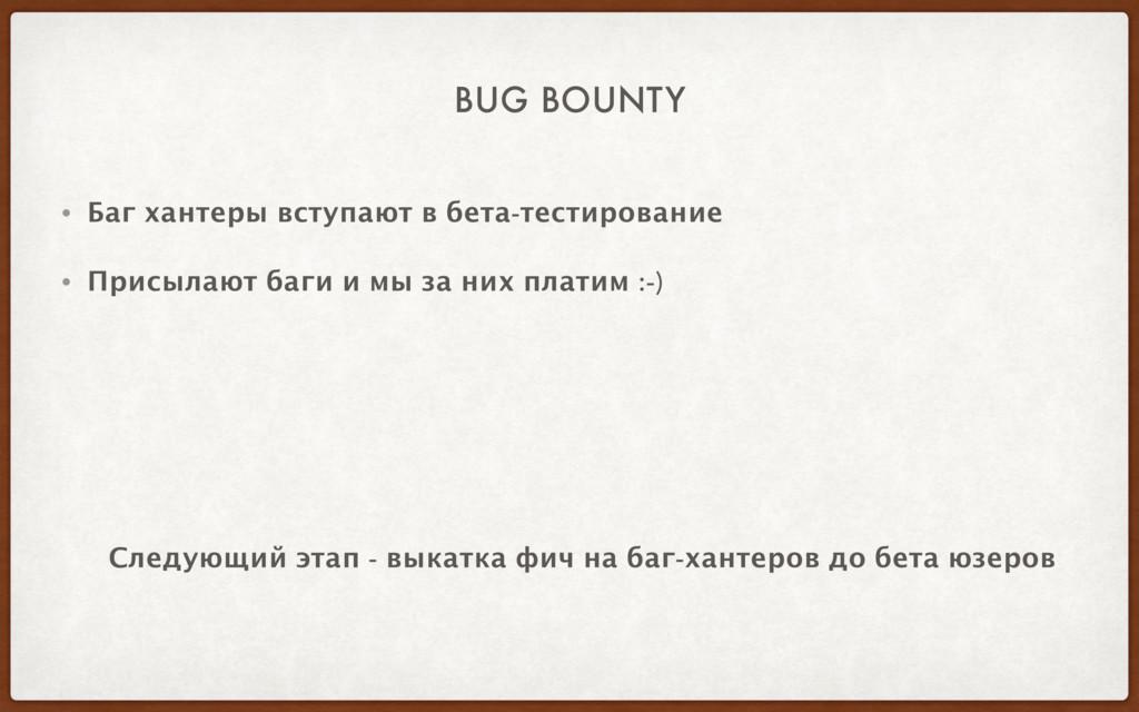 BUG BOUNTY • Баг хантеры вступают в бета-тестир...