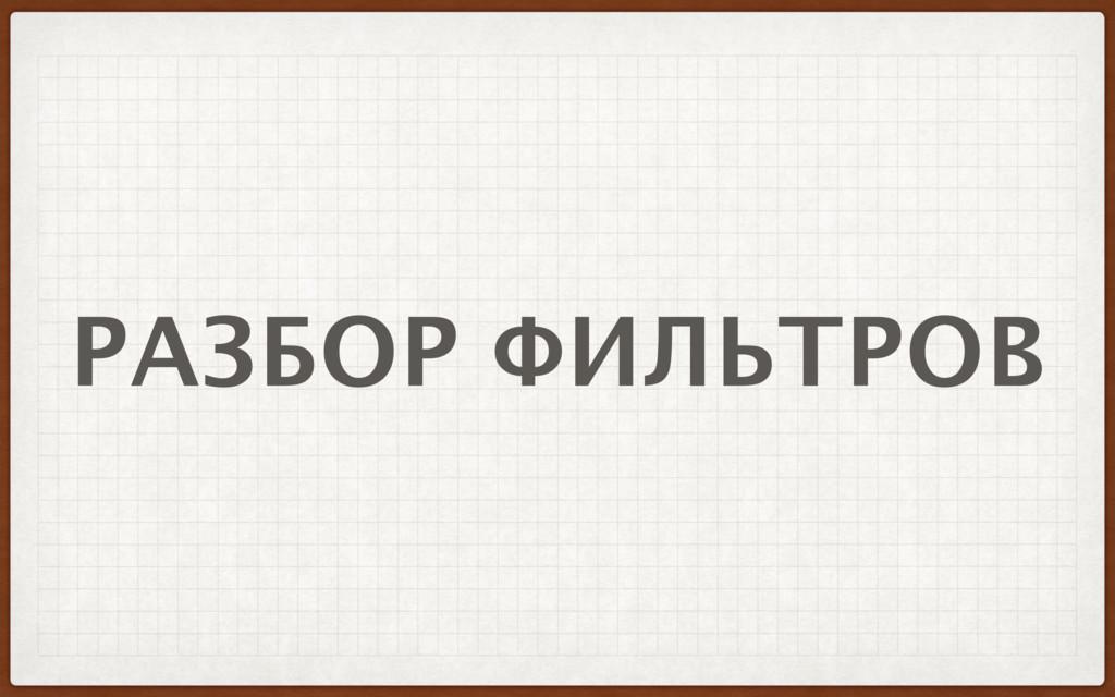 РАЗБОР ФИЛЬТРОВ