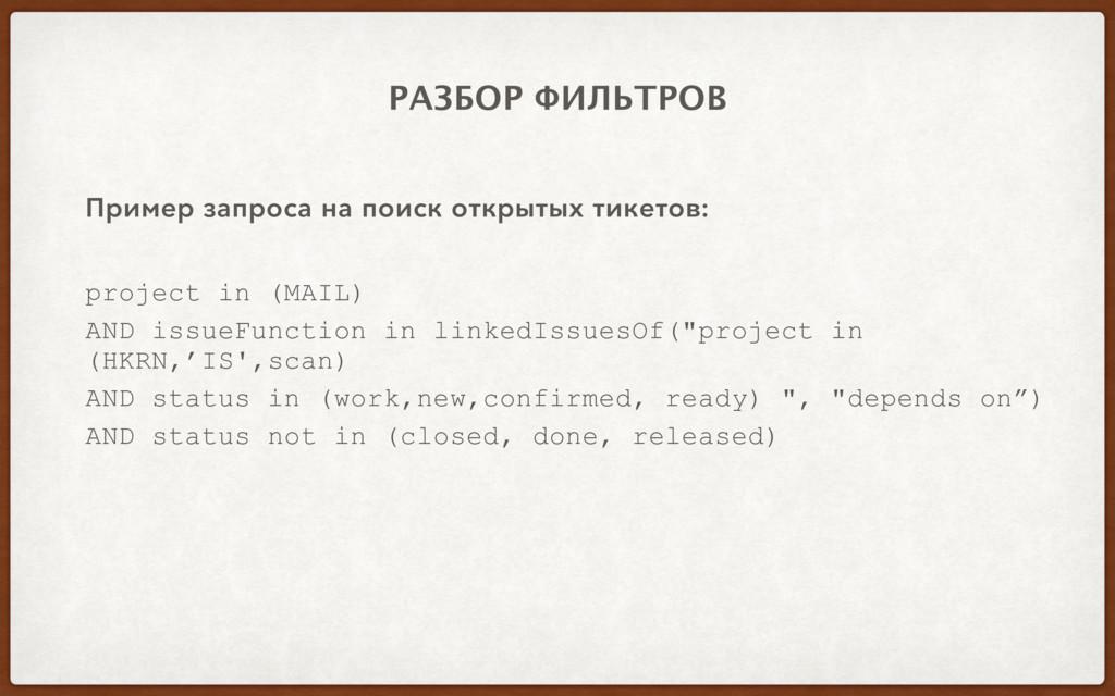 РАЗБОР ФИЛЬТРОВ Пример запроса на поиск открыты...
