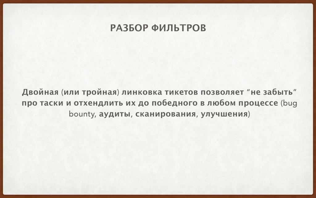 РАЗБОР ФИЛЬТРОВ Двойная (или тройная) линковка ...