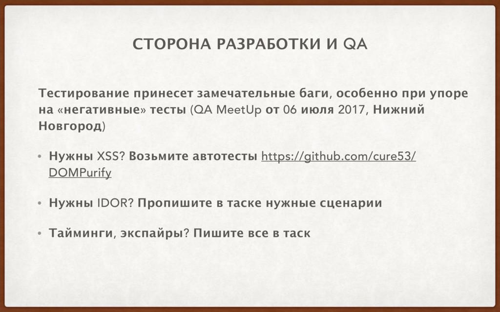 СТОРОНА РАЗРАБОТКИ И QA Тестирование принесет з...